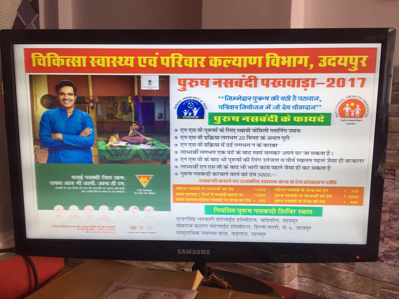 Udaipur district, Rajasthan observes Vasectomy Fortnight.
