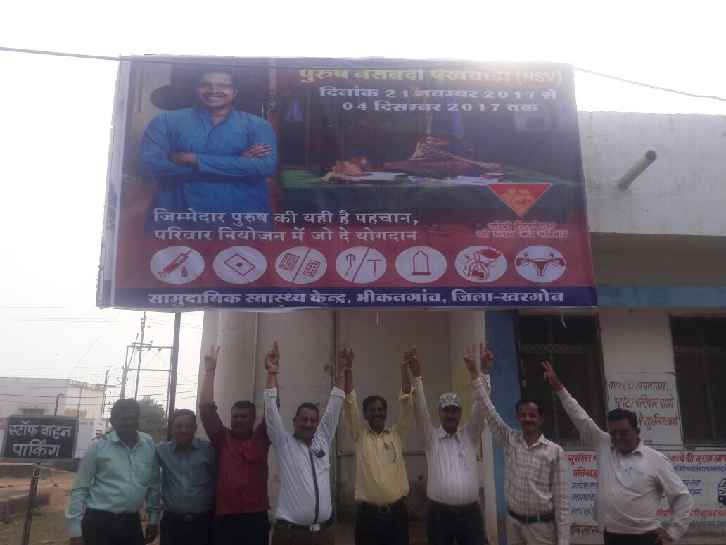 Vasectomy Fortnight observed in Khargone, Madhya Pradesh.
