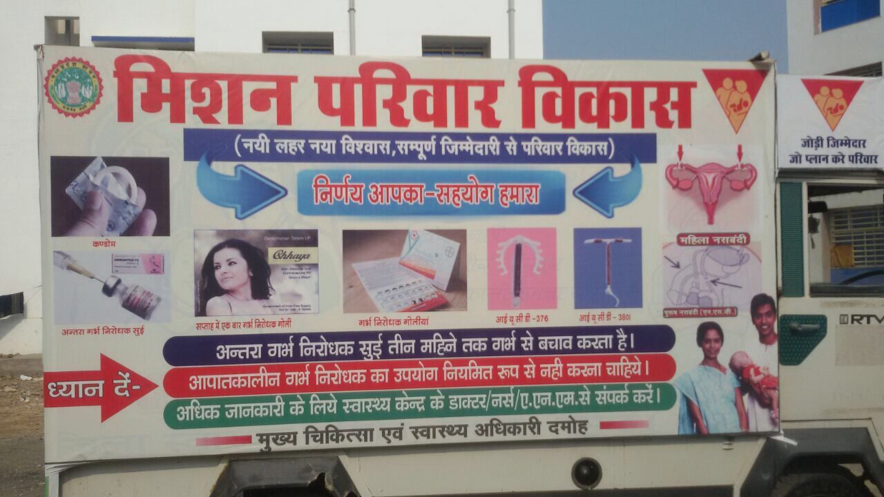 Take a look at Saarthi Vahan from Damoh District, Madhya Pradesh.