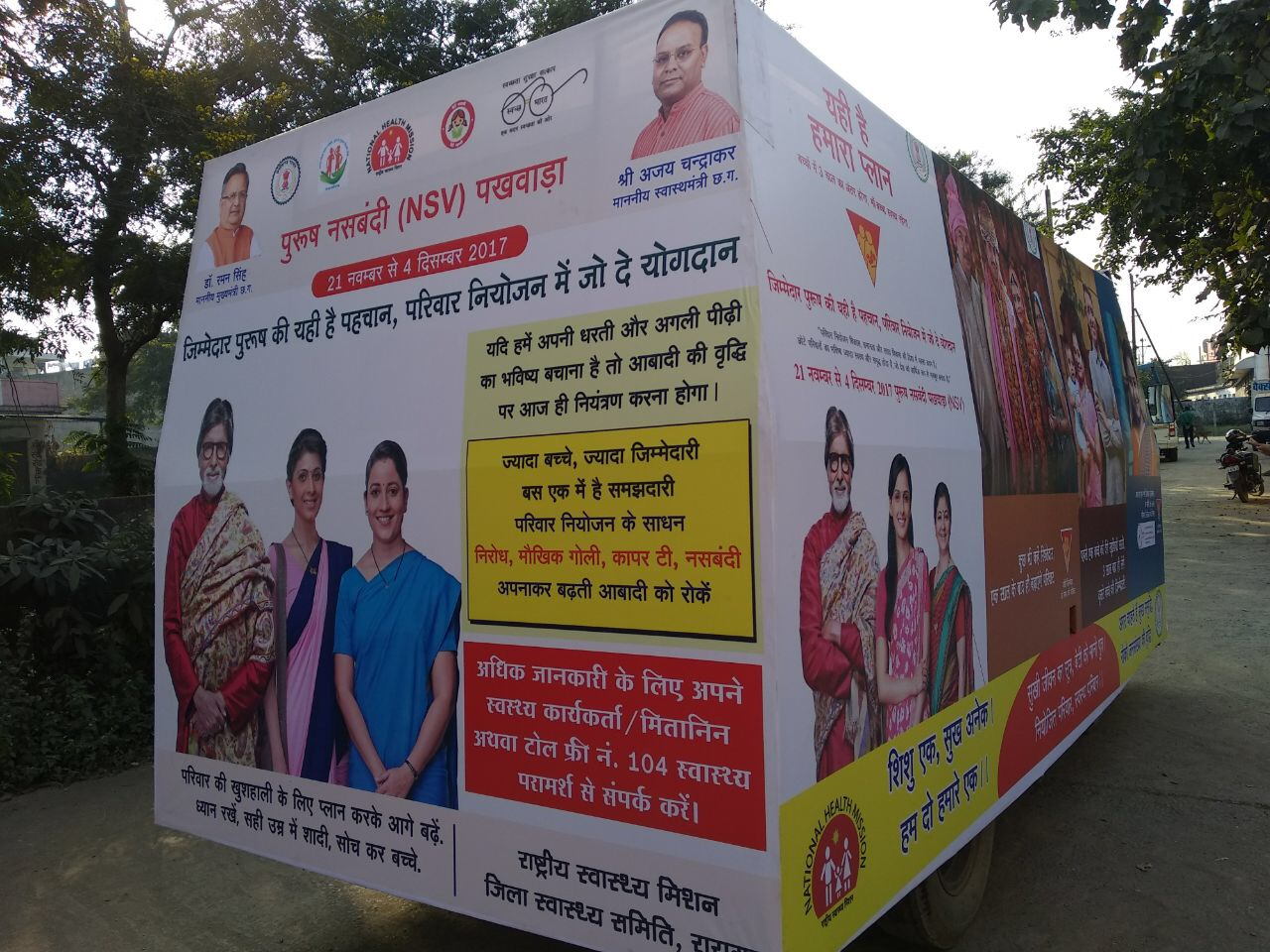 IEC activities are on full swing in Raigarh district as Chhattisgarh observes Vasectomy Fortnight.