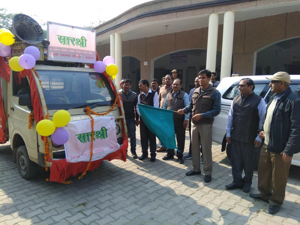 Saarthi rath flagged-off in Gonda district, Uttar Pradesh by CMO, Gonda as state observes Vasectomy Fortnight.