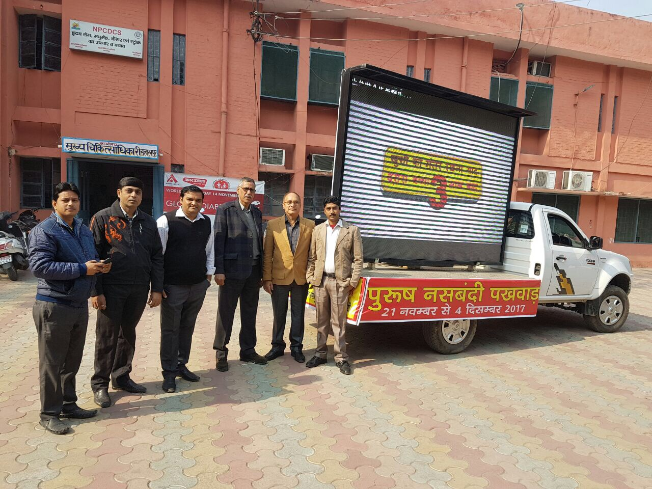 Saarthi rath flagged-off in Saharanpur, Uttar Pradesh as state observes Vasectomy Fortnight.