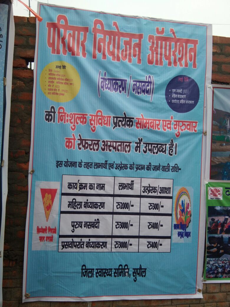 Take a quick look at the Family Planning activities undertaken during Aarogya Diwas in Patna, Bihar.