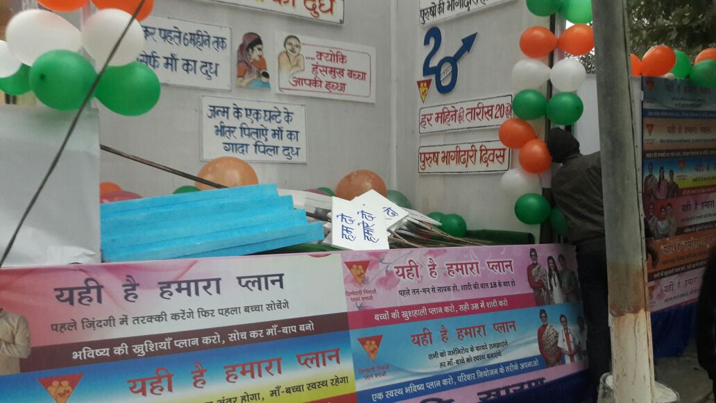 Tableau with information on family planning methods and services at Republic Day celebrations in Saran district, Bihar