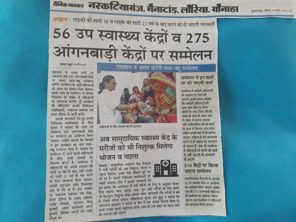 State press has been diligently covering Mission Parivar Vikas activities in Bihar.