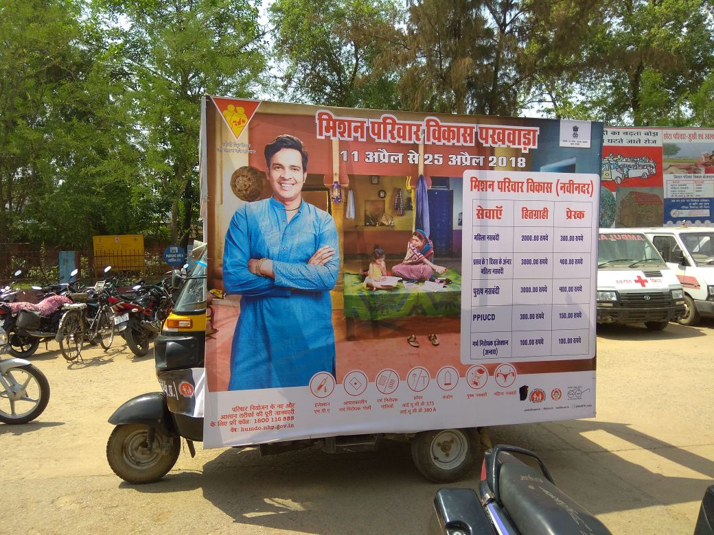 Mission Parivar Vikas activities are in full swing in Madhya Pradesh, with family planning IEC displayed across facilities and Saarthi raths flagged off across districts, recent being in Khargaon and Khandwa.