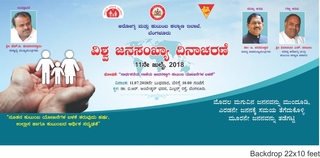 Karnataka leaves no stone unturned to push forth Family Planning services and information during this year's World Population Fortnight and Day interventions