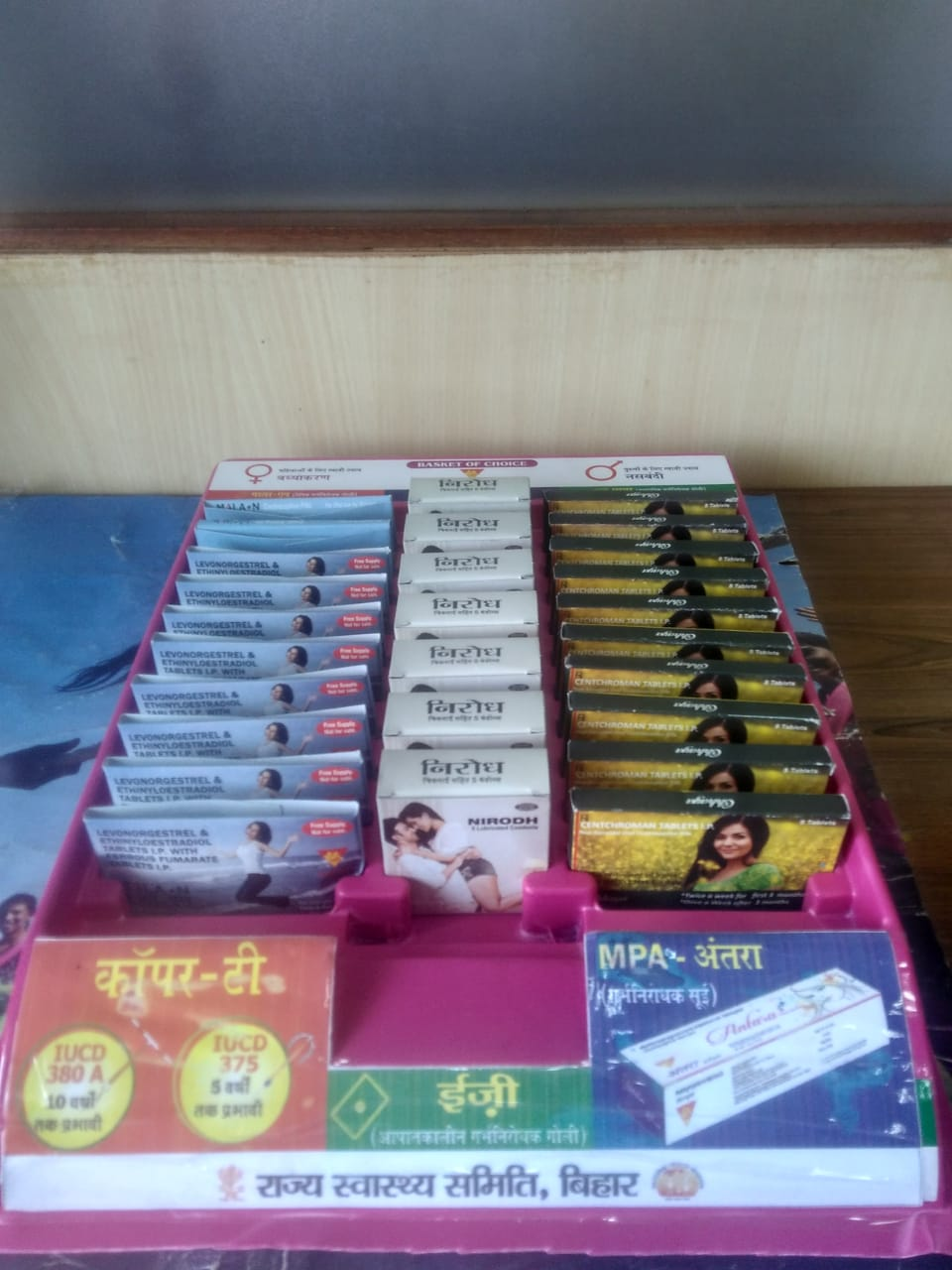 Take a look at this contraceptive tray from Bihar displaying the basket of  family planning choices